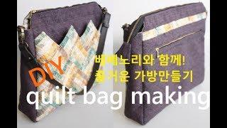 (본바방) 본격 바느질 방송 -- 숄더백 만들기 / 핸…