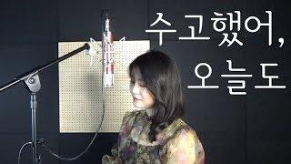 [취미] 옥상달빛 - 수고했어, 오늘도 (Cover by 상희연)