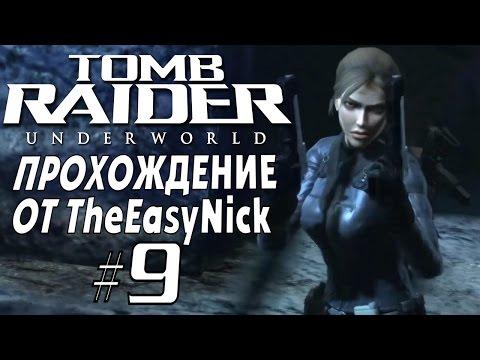 Tomb Raider: Underworld [Кино/сюжет]