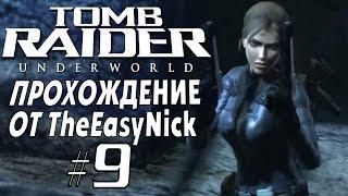 Tomb Raider: Underworld. Прохождение. #9. Иду за молотом.