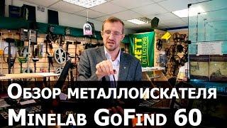 видео Металлоискатель Minelab GO-FIND 60