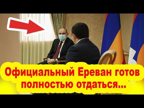 Официальный Ереван готов полностью отдаться в руки «Европейских братьев»