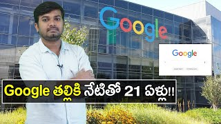 Happy Birthday Google : Google Celebrates 21St Birth Day || Special Video About Google || Oneindia