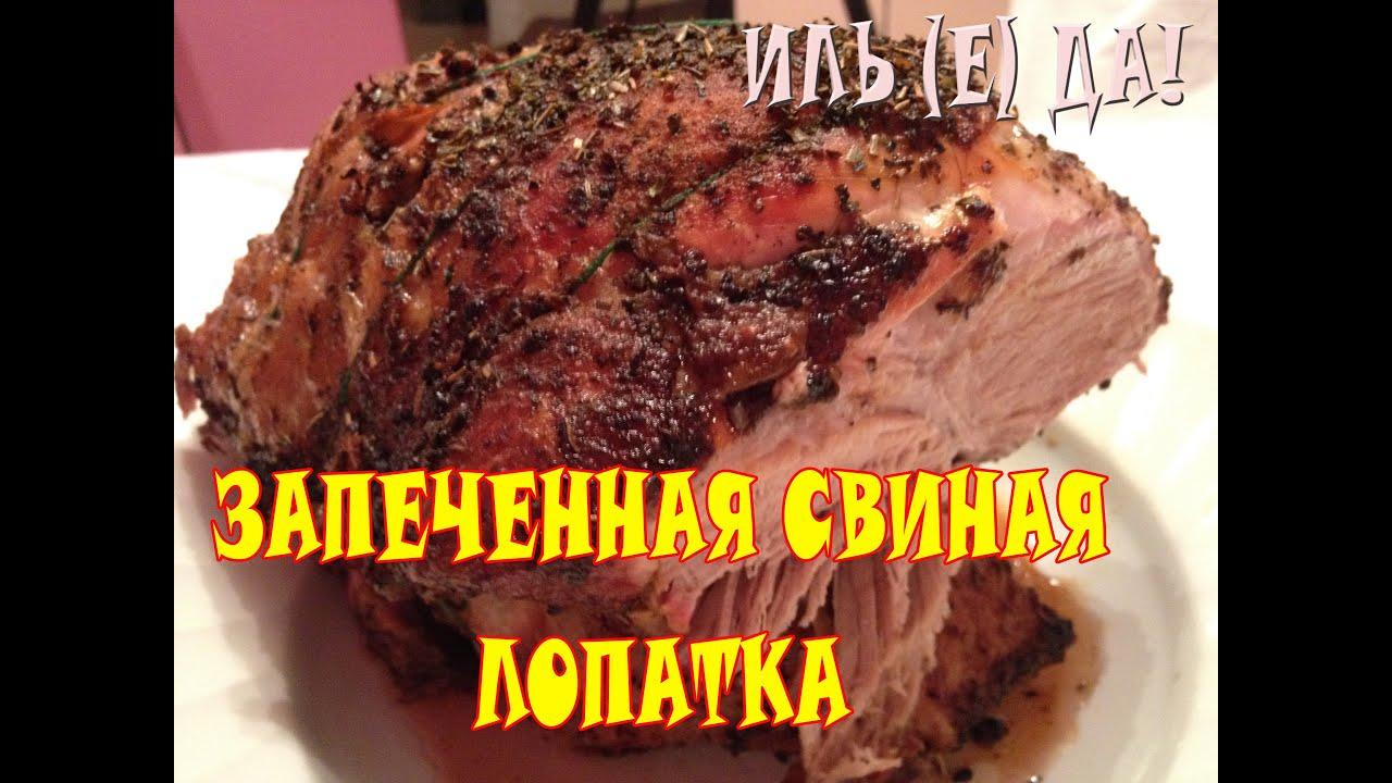 свиная лопатка запеченная в духовке рецепт с фото