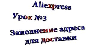 Aliexpress. Урок №3. Заполнение адреса для доставки.