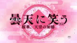 『曇天に笑う<外伝> ~桜華、天望の架橋~』特報