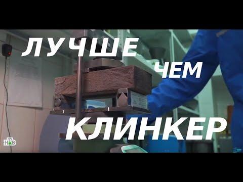 Новый кирпич из Ростовской области. Уникальная технология производства