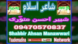 Shabbir Ahsan Manawwari - Fir Kehna Hum Jaise The - New Letest 2017 Naat - www.yaademadina.com