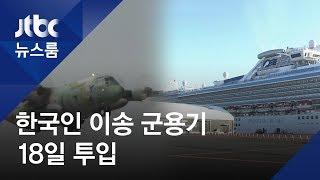 정부, 18일 군용기 투입해 크루즈 내 한국인 데려온다 / JTBC 뉴스룸