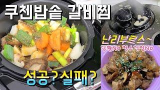 전기밥솥갈비찜 쿠첸 써모가드 청소법 걱정 NO! 결혼7…