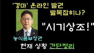 경마 온라인 발권 가능할까?, 농식품부 장관  &quo…
