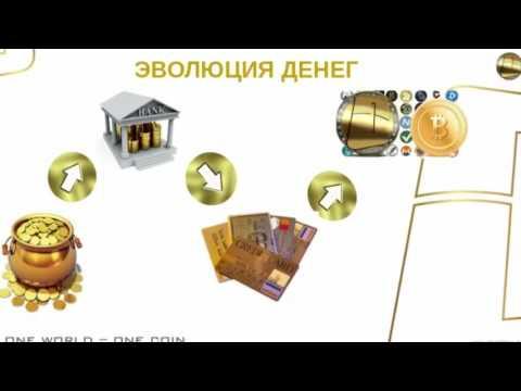 Презентация  ONE COIN 27  09  2016