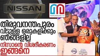 കേരളം വിടുമെന്ന വാര്ത്ത അടിസ്ഥാനരഹിതമെന്ന് നിസാന് I Nissan Kerala