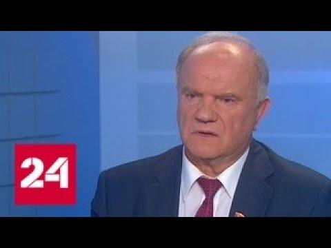 Геннадий Зюганов: мы
