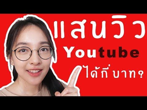 (ENG cc)Money from Youtube 100K views แสนวิวได้กี่บาท รายได้จากยูทูป    MayRai