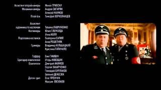 фильм Гитлер-капут (Стоянов и Гальцев)