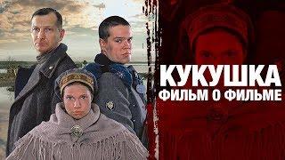 Кукушка (реж. А.Рогожкин)   Фильм о фильме