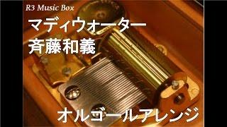 1万曲以上のR3 Music Boxのオルゴール動画を検索 (曲名・アーティスト名...