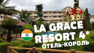la Grace Resort Гоа Индия Обзор лучшего недорого отеля в Южном Гоа Бенаулим