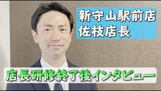 新守山駅前店 佐枝店長 研修終了後インタビュー