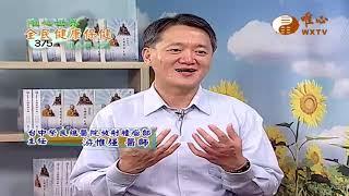 台中榮民總醫院放射腫瘤部主任- 游惟強 醫師 (一) 【全民健康保健375】WXTV唯心電視台