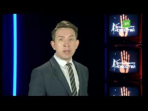 Новости 31 канала. 2 декабря