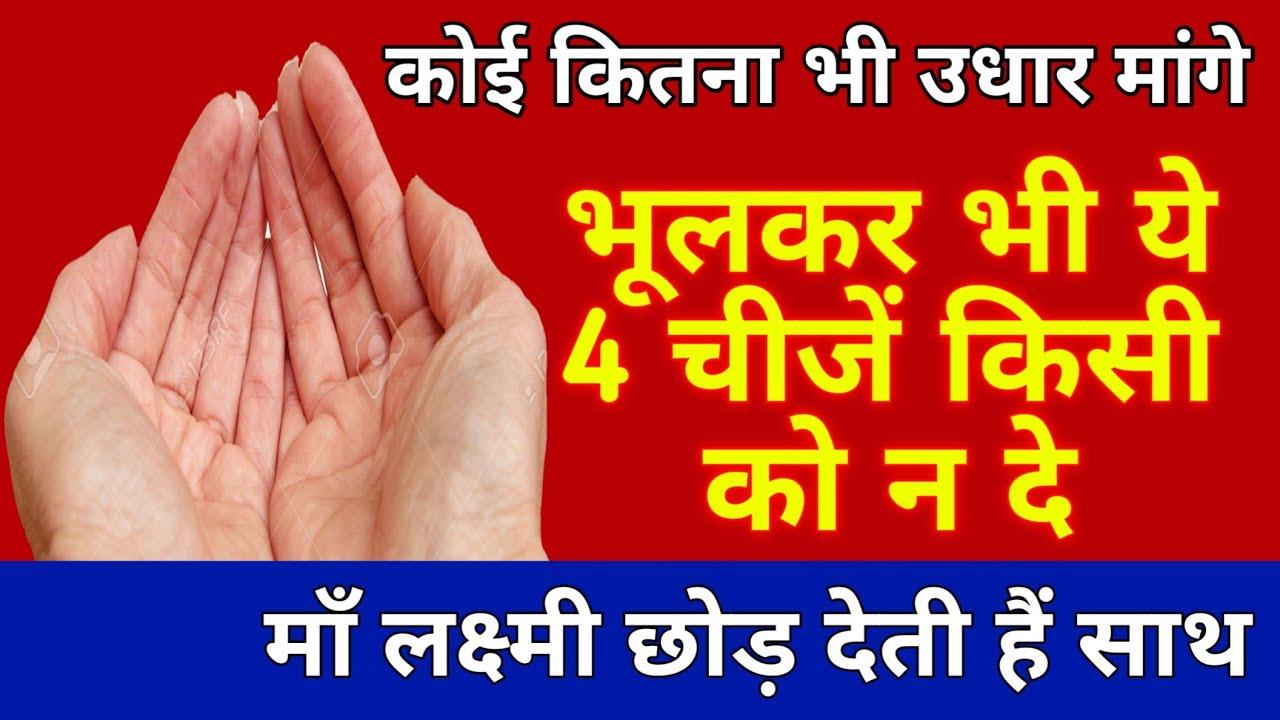 कोई कितना भी उधार मांगे, भूलकर भी ये 4 चीजे किसी को न दे माँ लक्ष्मी छोड़ देती है साथ #Vastutips