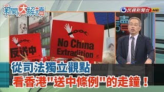 【新聞大解讀】從司法獨立觀點 看香港