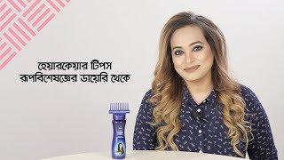 চুলের যত্নে রূপবিশেষজ্ঞের টিপস | Hair Care Tips | Beauty Expert Diary