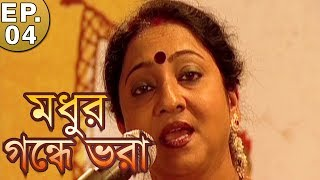 madhu gandhe bhara rabindra sangeet by indrani sen unplugged episode 4