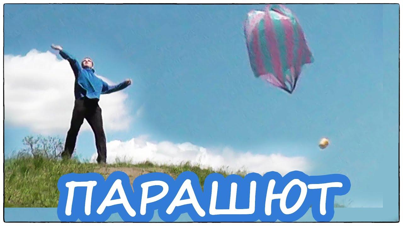Видео как сделать парашют фото 887