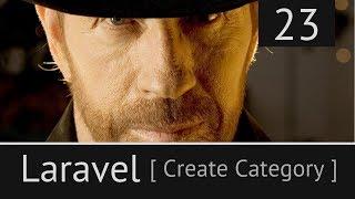 Laravel урок №23: [ Добавление категории (insert, create) ]
