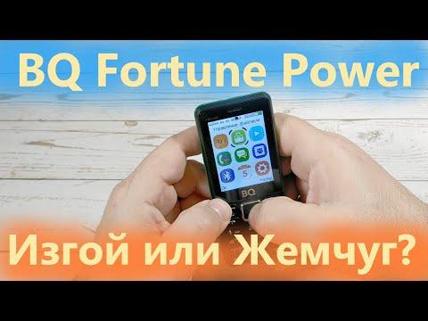 """BQ Fortune Power - """"Жемчужина"""" или """"Изгой""""?"""