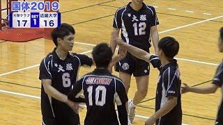 【大塚クラブ】【国体2019】大塚クラブ vs 近畿大学 第1セット