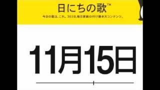 yorimo(登録無料)→特集→ノラクリ→日にちの歌 で聴けます。