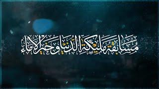 مسابقة مليكة الدنيا وخير الإماء | الصفحة الرسمية للرادود الحسيني عمار الكناني