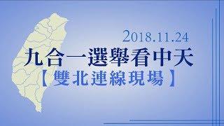 【雙北連線】九合一選舉看中天[全程影音]|2018.11.24