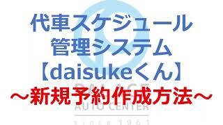 代車スケジュール管理システム【daisukeくん】新規予約作成方法