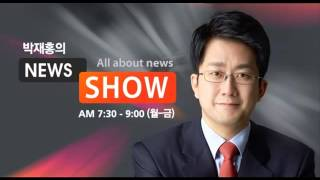 [박재홍의 뉴스쇼] &…