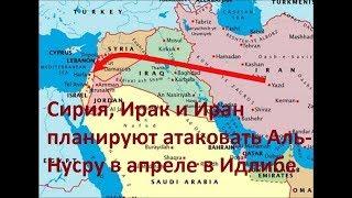 НОВОСТИ Сирия, Ирак и Иран планируют атаковать Аль-Нусру в апреле в Идлибе