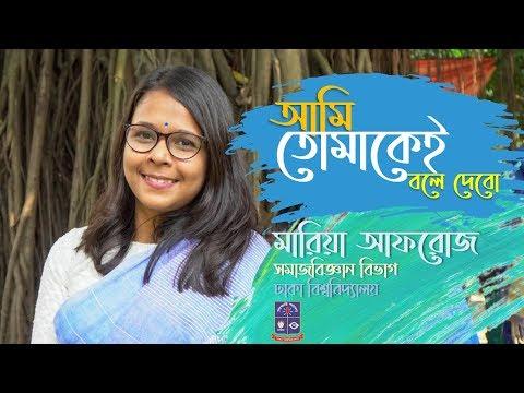 ami-tomakei-bole-debo-song-|-maria-afroj-|-sociology-9th-batch-|-university-of-dhaka
