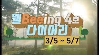 웰Beeing 4호 다이어리 - 3월5일~5월26일