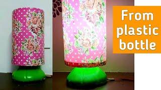 #PLASTICBOTTLECRAFT #Beautiful Lamp from plastic bottle #Bestoutofwaste  plastic bottle craft #Lamp