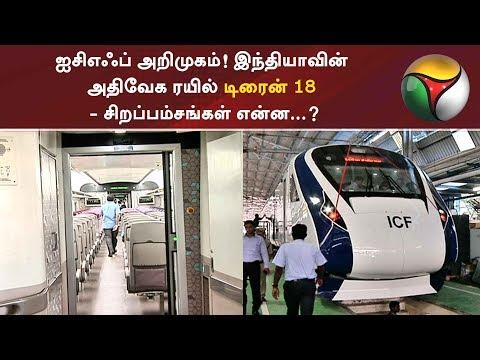 ஐசிஎஃப் அறிமுகம்! இந்தியாவின் அதிவேக ரயில் 'டிரைன் 18' - சிறப்பம்சங்கள் என்ன...? | #ICF #Railways