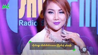 ကိုယ္ခႏၶာ ကိတ္ကိတ္ကေလး ၾကိဳက္တဲ့ နန္းနန္း - Nang Thiri Mg