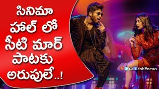 Seeti Maar Song Going To Be A BlockBuster In Allu Arjun DJ Duvvada Jagannadham Movie | NH9 News