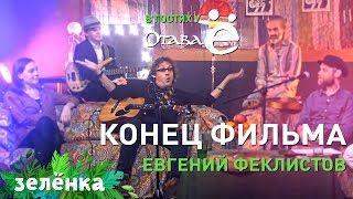 Отава Ё и Евгений Феклистов (Конец фильма) - Юность в сапогах (Зелёнка)