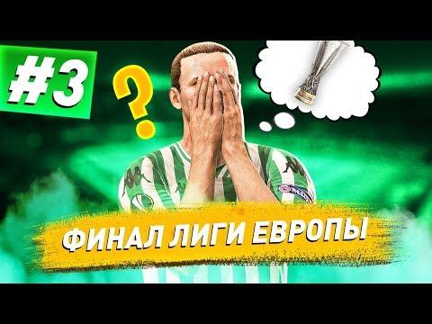 КАРЬЕРА ЗА ИГРОКА #3 | ДОШЛИ ДО ФИНАЛА ЛИГИ ЕВРОПЫ ??