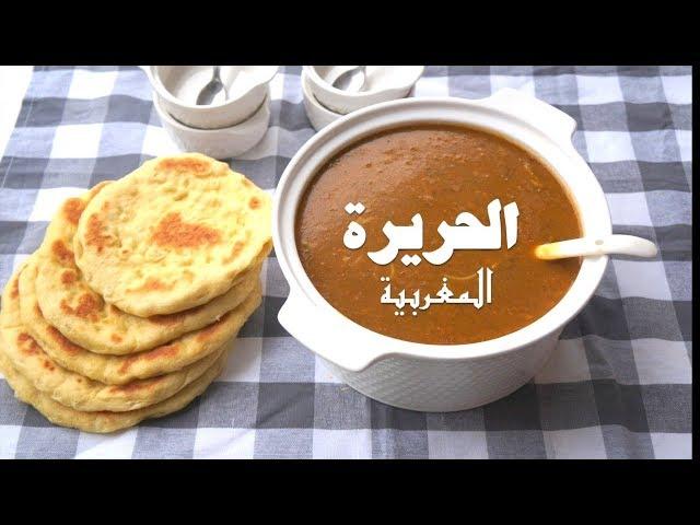 الحريرة المغربية التقليدية بثلاث طرق سهلة بدون فوضى رمضان 2018