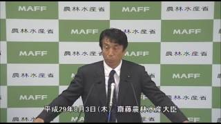 齋藤農林水産大臣就任会見(平成29年8月3日)